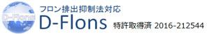 D-Flons(フロン排出抑制法)クラウド管理サービス